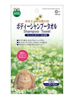ウサギ用ボディシャンプータオル10枚