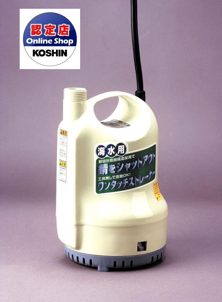 工進 海水用水中ポンプ ポンディ AC100V 25mm SK62510