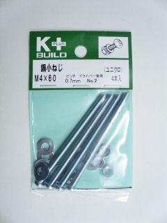 K+鍋小ねじ ユニクロ 4×60