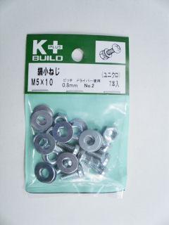K+鍋小ねじ ユニクロ 5×10