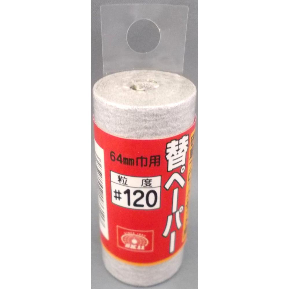 SK11 研磨ブロック 替ペーパー#12064mm