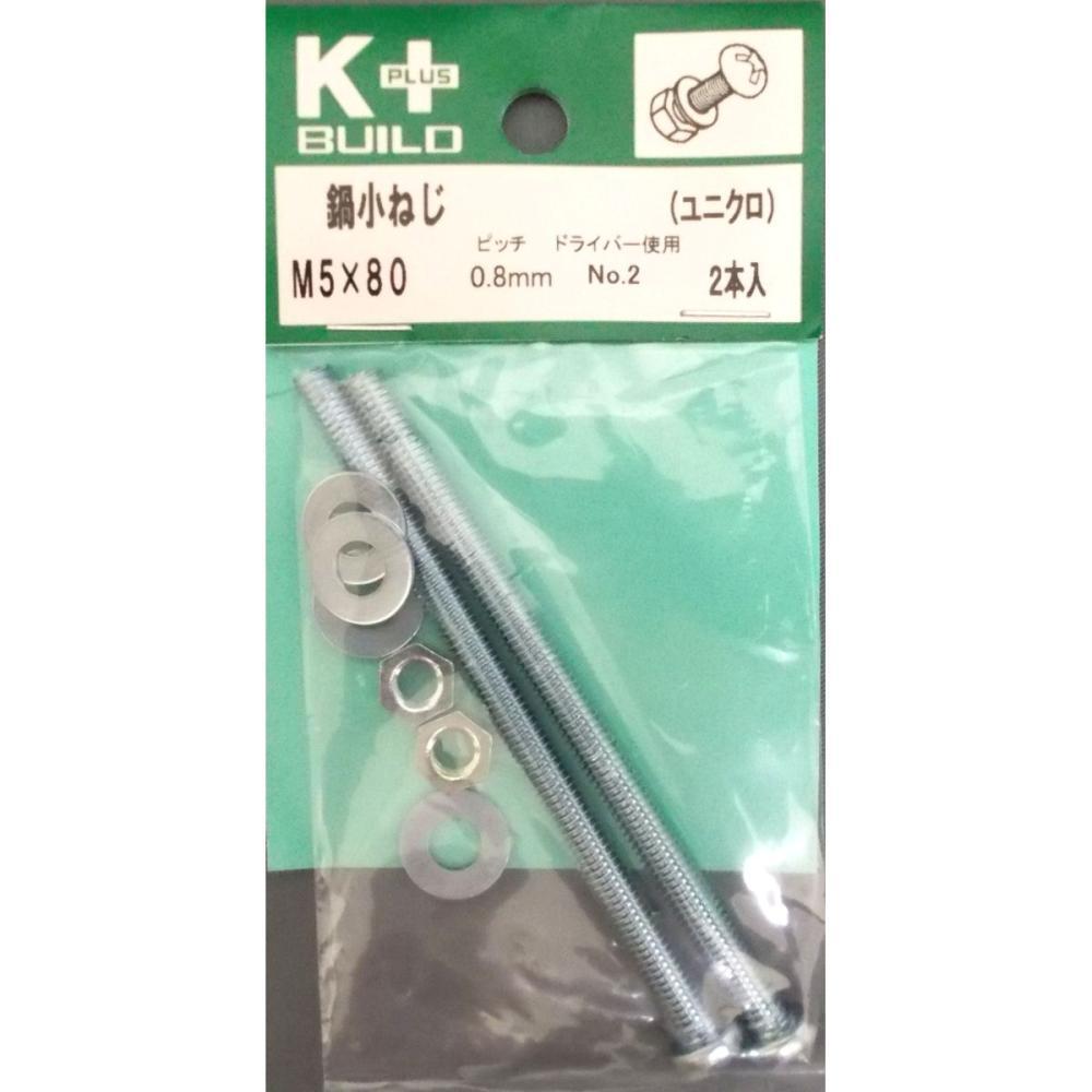 K+鍋小ねじ ユニクロ 5×80