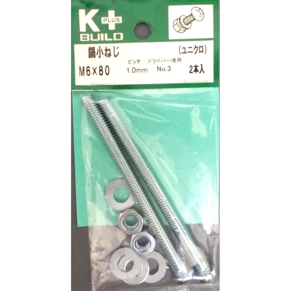 K+鍋小ねじ ユニクロ 6×80