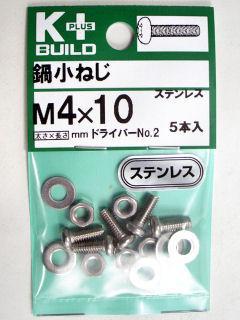 K+鍋小ネジ ステンレス 4×10