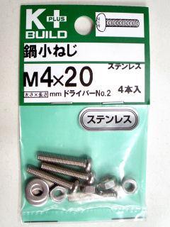 K+鍋小ネジ ステンレス 4×20
