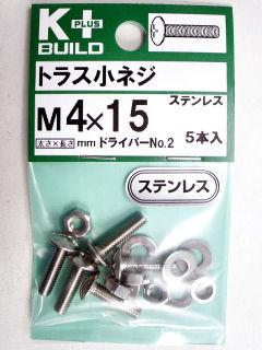 K+トラス小ネジ ステンレス 4×15