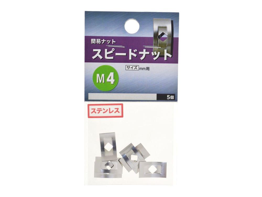 スピードナット M4