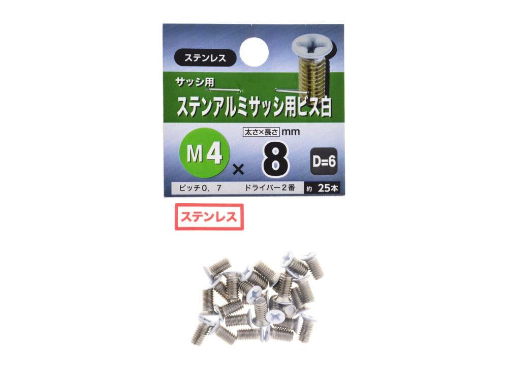 STアルミサッシ用ビス 白 D-6 4X8