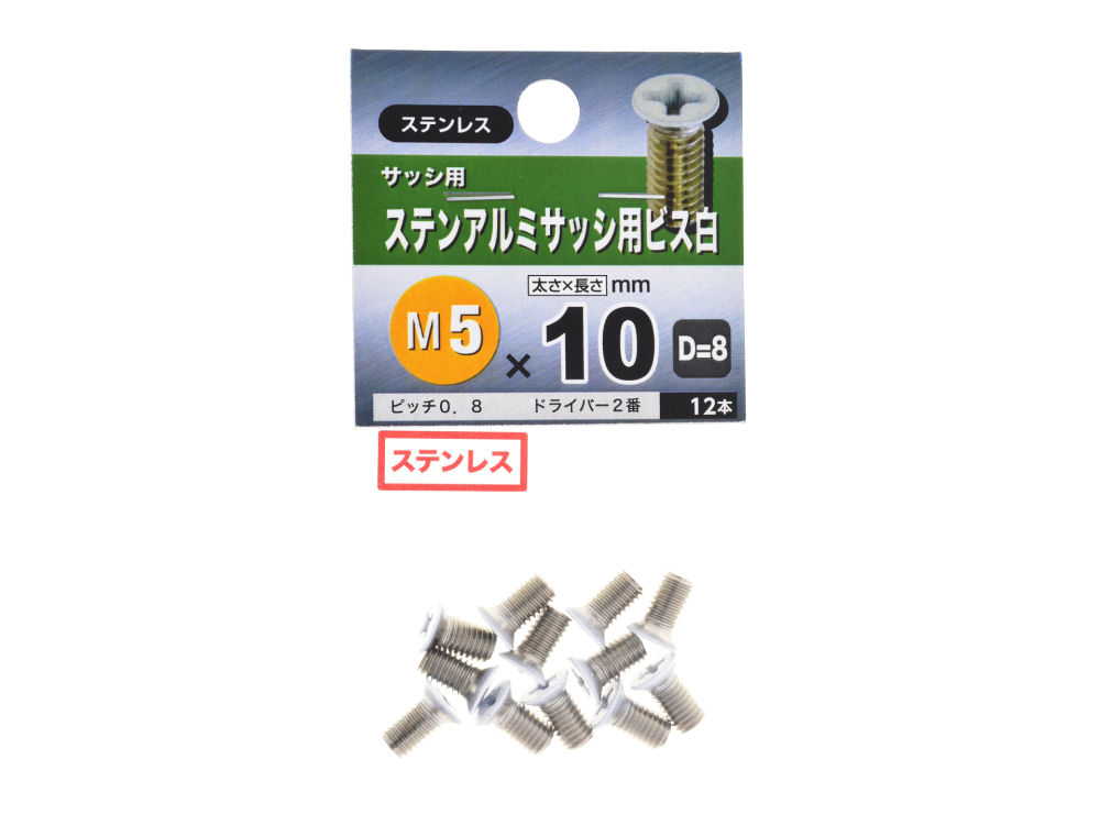 STアルミサッシ用ビス 白 D-8 5X10