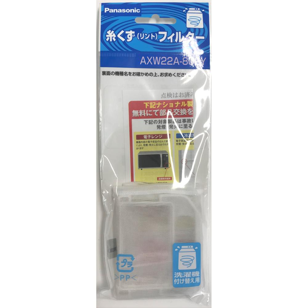 パナソニック用 糸くずフィルター (N)AXW22A 各種