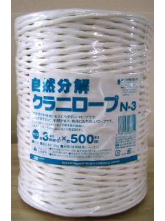 自然分解クラニロープ (太さ)約3mm×(長さ)約500m