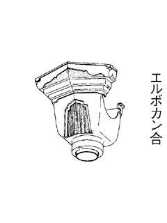飾り集水器すかし 105×60 新茶 KQ5748