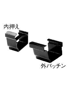 シビルスケア 軒継手 新茶 MQC5634*