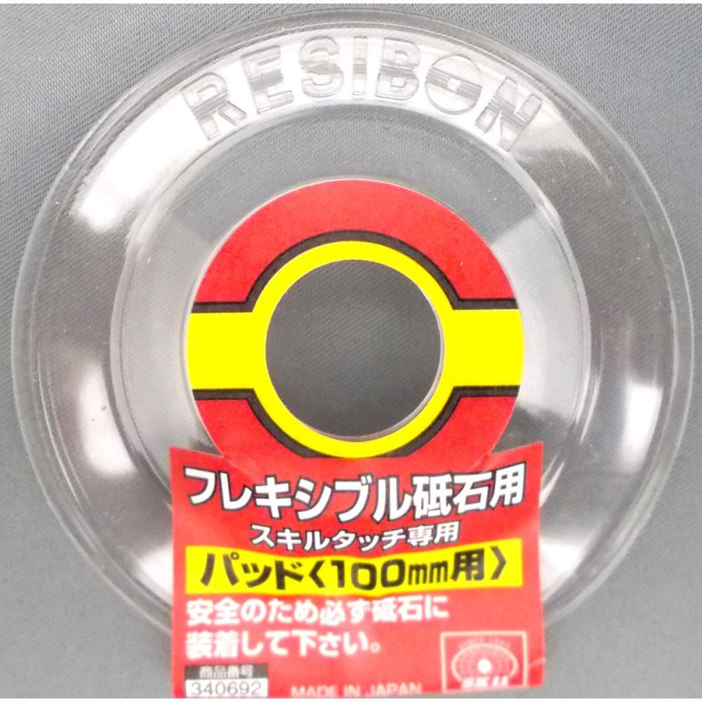 レジボン フレキシブル砥石用パット