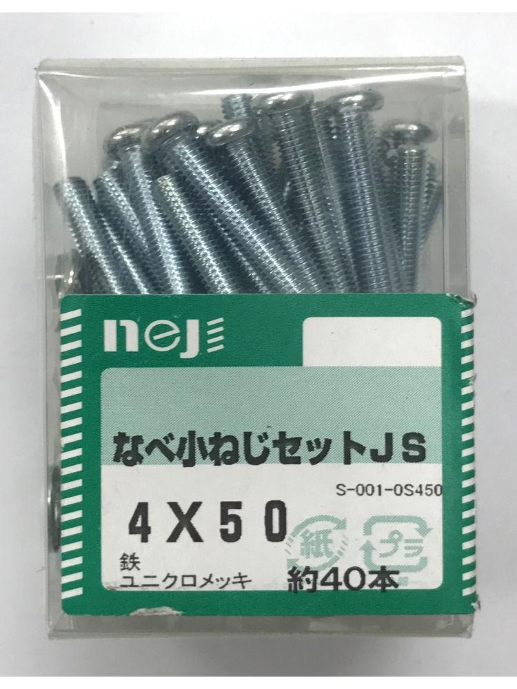 ナベコネジセットJS 4x50