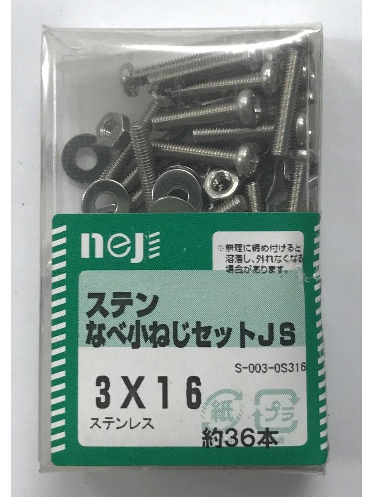 ステンナベコネジセットJS 3x16