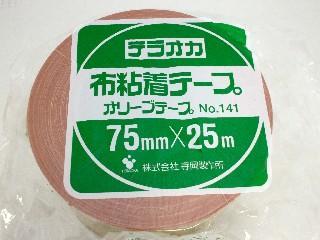 寺岡 オリーブテープ 幅75mm×長さ25m