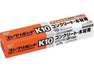 コニシ コンクリートボンドK10 170ml