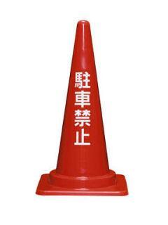 カラーコーン 赤 駐車禁止