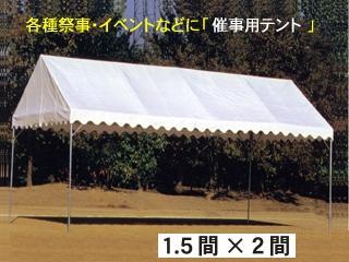 南榮工業(南栄工業) テント本体 フレームテント 白 1.5間×2間