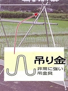 南榮工業 ほすべー 三段掛け用吊り金