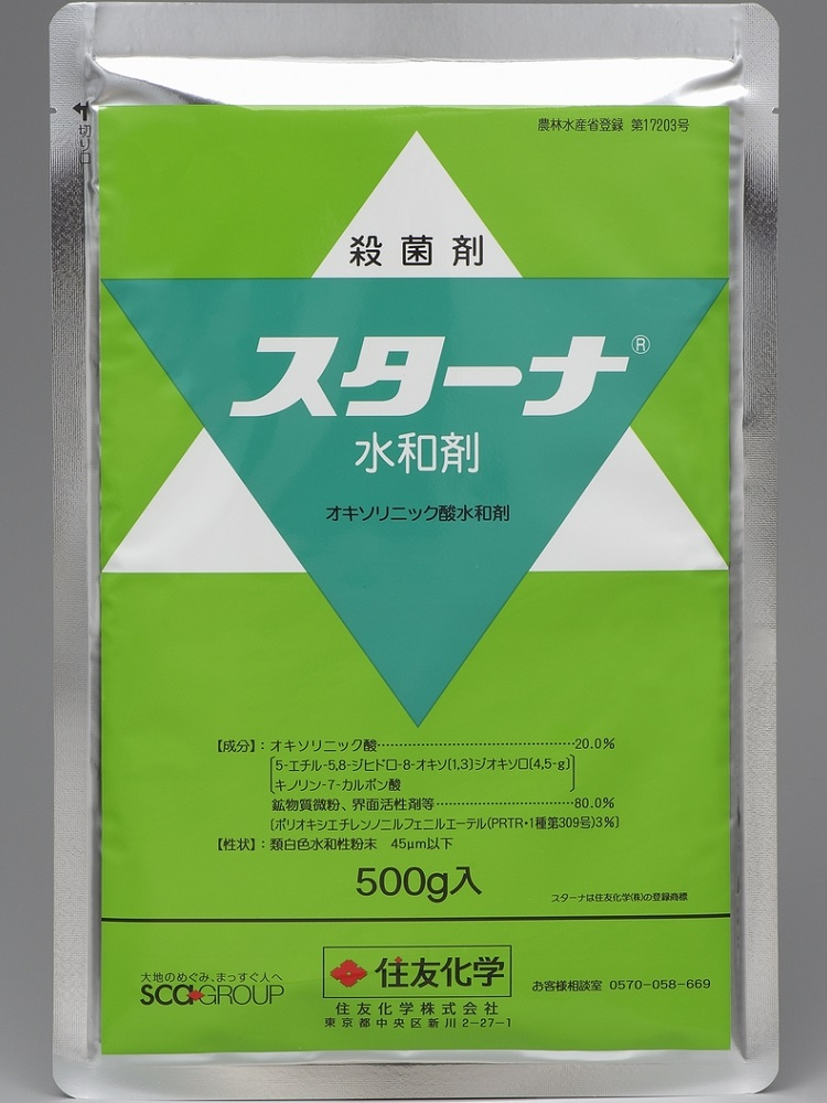 スターナ水和剤 500g