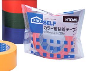 カラー布粘着テープ 青