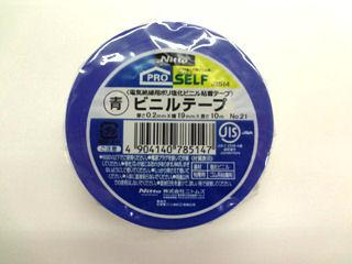 ビニールテープ NO21 青 19mm×10m