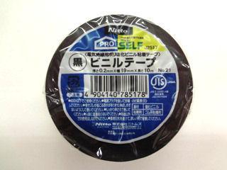 ビニールテープ NO21 黒 19mm×10m