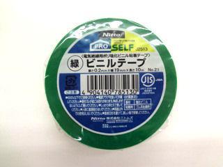 ビニールテープ NO21 緑 19mm×10m