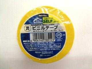 ビニールテープ NO21 19mm×10m  黄