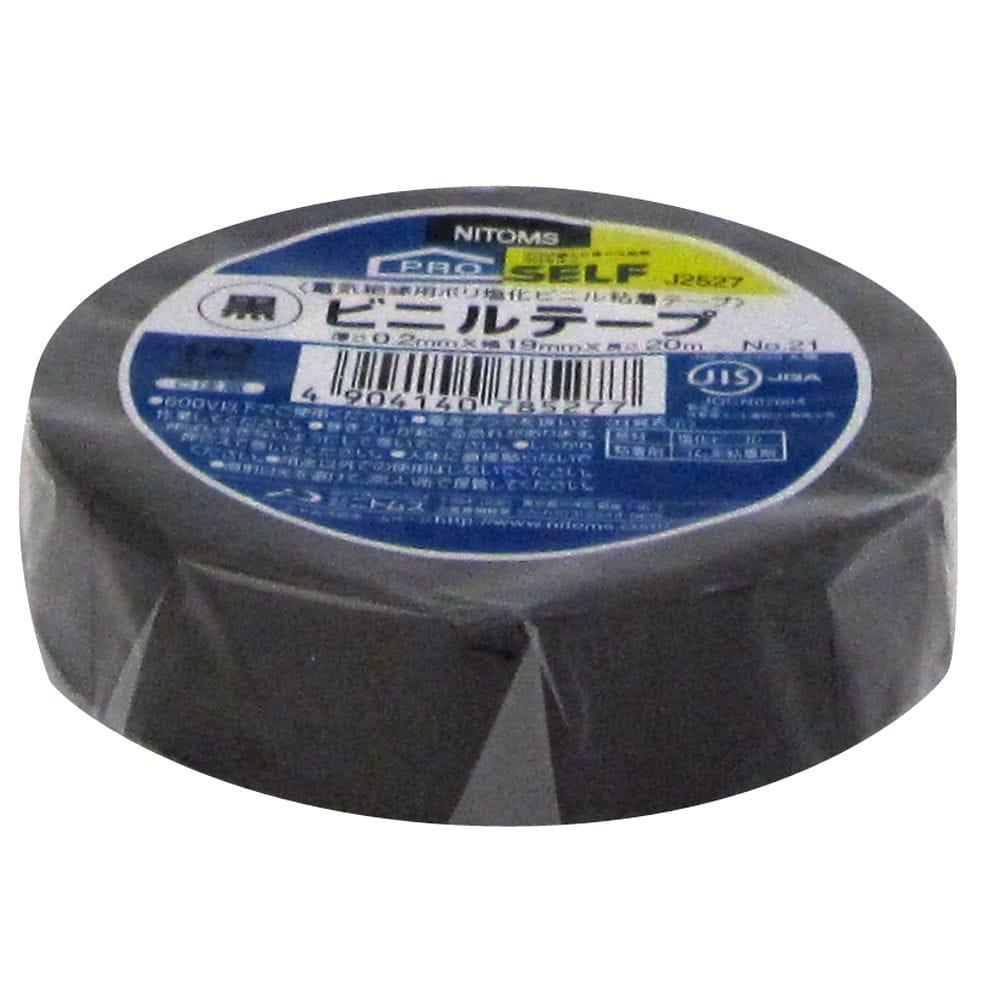 ビニールテープ NO21 黒 19mm×20m
