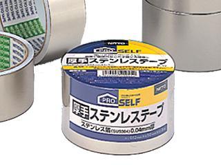 厚手ステンレステープ 38mm×5m