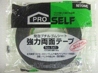 強力両面テープ 20mm×10m