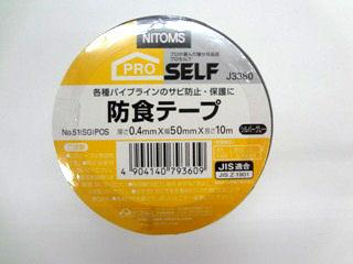 防食テープ グレー 50mm×10m