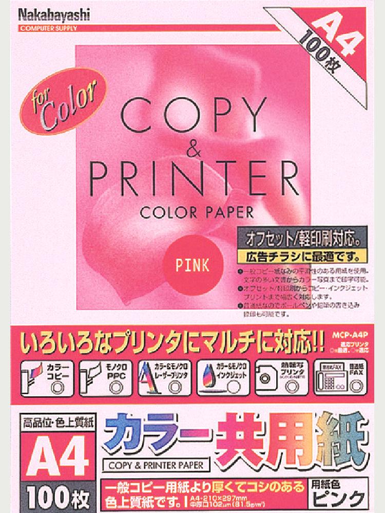 ナカバヤシ カラー共用紙A4100枚MCP-A4 各色