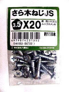 皿木ねじ JS 3.5×20