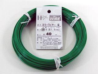 カラー針金 緑 各種