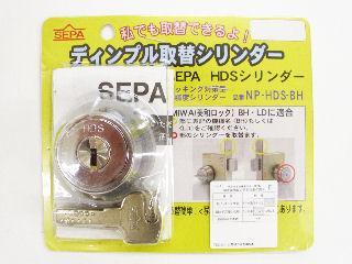 SEPA取替シリンダー 各種