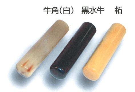 実印 黒水牛 15mm丸
