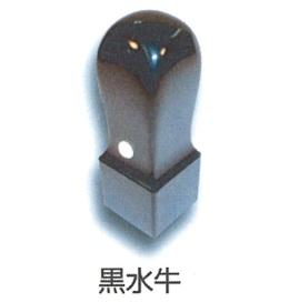 会社角印 黒水牛 15mm角
