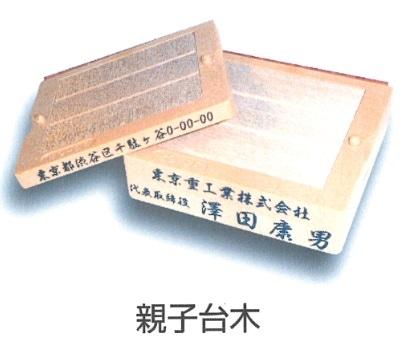 小切手印 親子台木 【2枚】 (16×60mm)