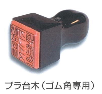 ゴム角印 プラ台木 KC-6 24mm角