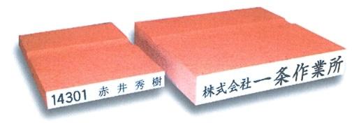 氏名・住所・コード印 OM-2 40mm
