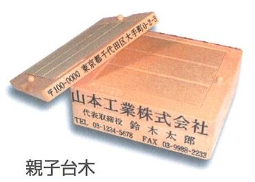 社名・署名印 親子台木 【3枚-A】 (18×60mm)