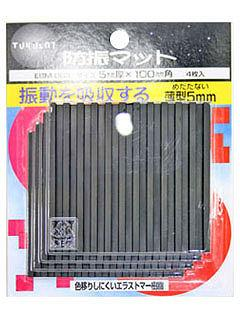 WAKI 防振マット100角 EBM003
