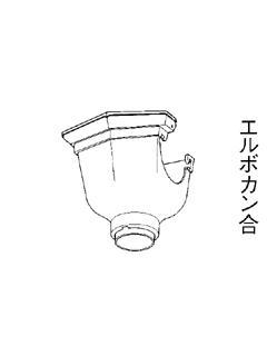 パッチン集水器105×60あかKQ4747
