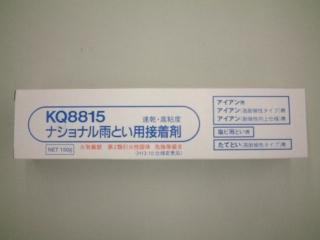 高粘度接着剤150g入りKQ8815