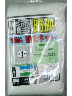 防雪・防砂ネット 1.8×5.4m ホワイト