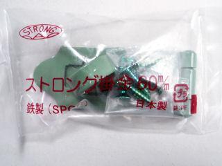 ストロング掛金 鉄グリーン 60mm